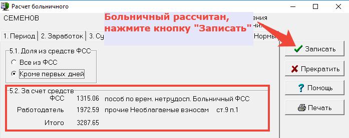 обработка ЭЛН