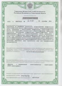 Лицензия г. Екатеринбург