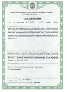 Лицензия Челябинск